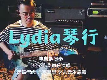 Lydia琴行(杨桥西路店)
