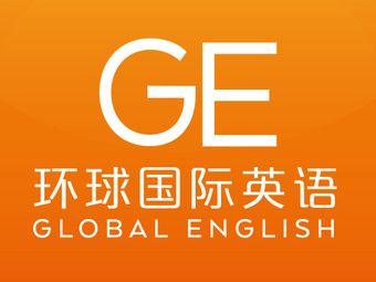 环球国际英语(龙华校区)