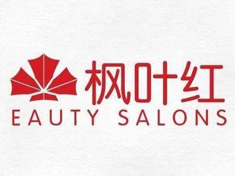 枫叶红美肤管理中心