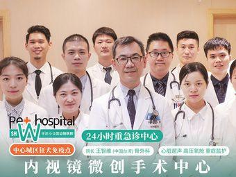 安安宠医·24h汪汪小公馆宠物医院(内视镜微创手术中心)