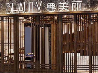 Y-BEAUTY粤美丽(江海广场店)