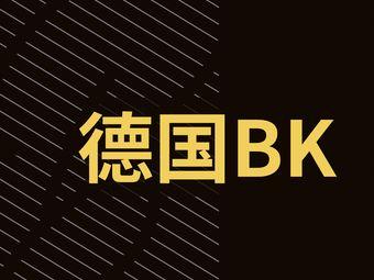 德国BK·皮肤管理&头皮管理(君悦店)