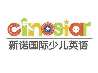 CinoStar新诺国际少儿英语(海口校区)