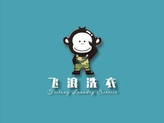 飛浪洗衣(五一陽光店)