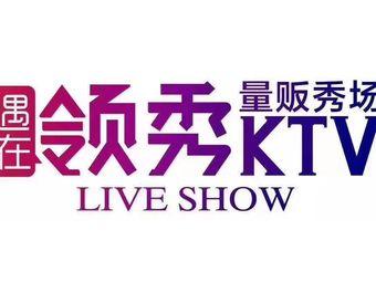 领秀主题量贩式KTV(河南店)