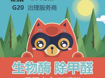 清远市五叶环保科技有限公司