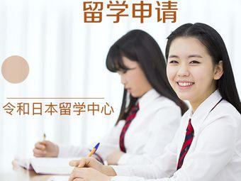 令和元年(重庆)日本留学中介服务