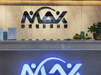 MAX游泳健身俱乐部