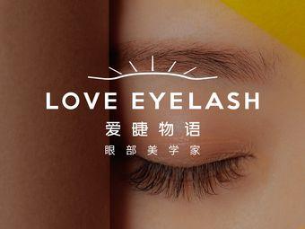 爱睫物语LOVE EYELASH(锡山荟聚店)