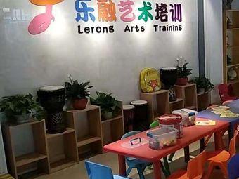 乐融艺术培训中心