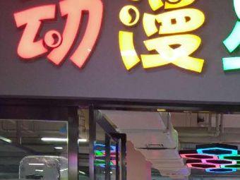 动漫星城(金宇超市店)