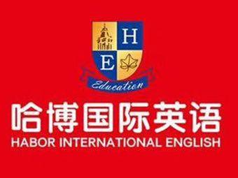 哈博国际英语