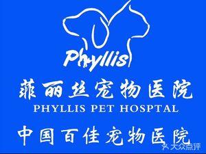 菲丽丝宠物医院24小时