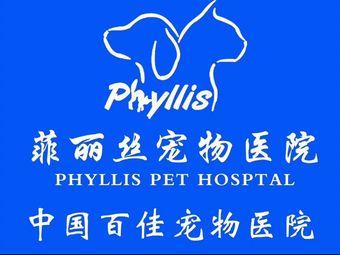 菲丽丝宠物医院·24小时(万达总院)