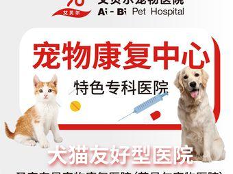 圣安東尼寵物康復醫院(艾貝爾寵物醫院)