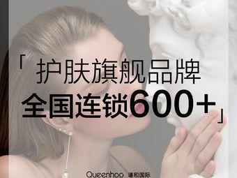 Queenhoo谦和国际皮肤管理(奥克斯店)