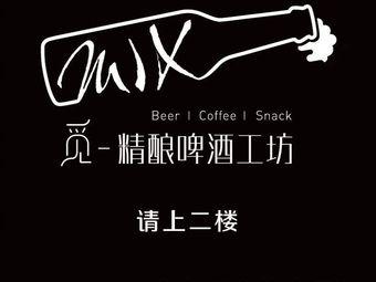 MIX觅精酿啤酒工坊
