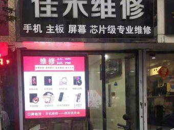 佳禾·手机主板屏幕芯片级专业维修