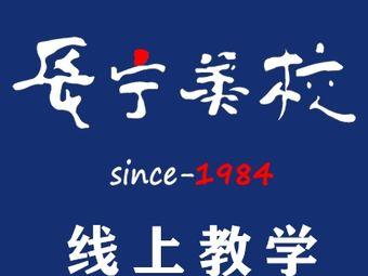 长宁美校(中山校区)