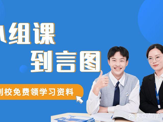 台州言图小组课(玉环校区中学部)