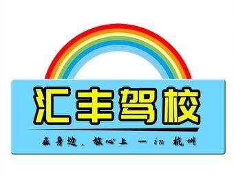 汇丰驾校(文三路校区)