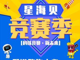 星海贝乐高机器人编程创客竞赛STEAM(武进购物中心校区)