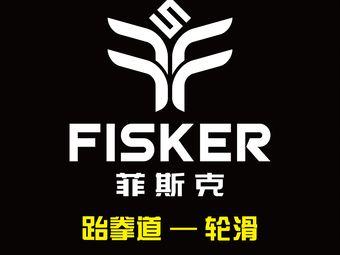 菲斯克国际运动少儿成长中心