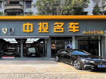 中投名车 Auto Club·3M旗舰店