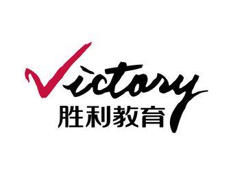 胜利教育总部