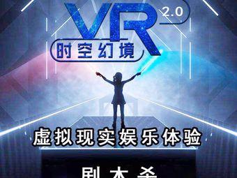 时空幻境VR体验店