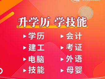 新科教育(溧阳分校)