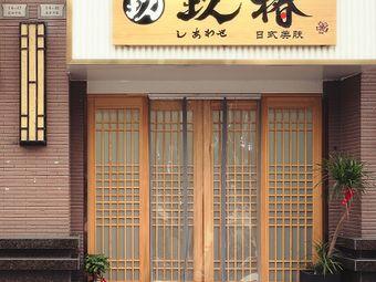 玖椿日式美肤中心