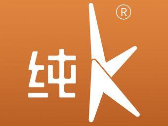 純K(民主廣場店)