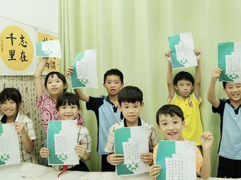 卓墨书法教育中心(滨湖中心)