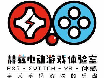 赫兹电动游戏体验室PS5·SWITCH·VR·体感(茂业店)