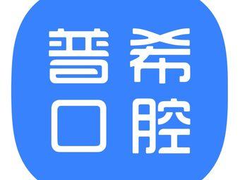 普希口腔种植·矫正(五江天街旗舰店)