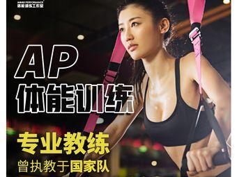 AP专业体能健身(政务区品牌店)