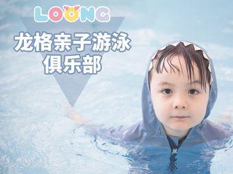 龙格亲子游泳俱乐部(义乌之心中心)