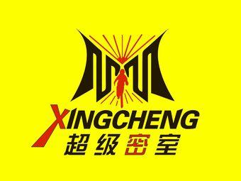 XINGCHENG超级密室(花明南路店)