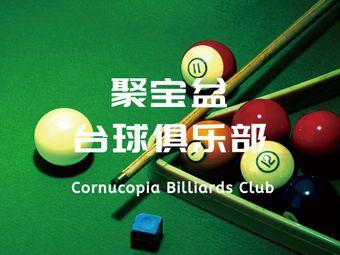 聚宝盆乔氏台球俱乐部