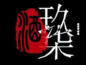 一酒玖柒Music Club