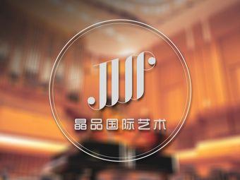 晶品国际艺术教育雅马哈钢琴专卖店(西平店)