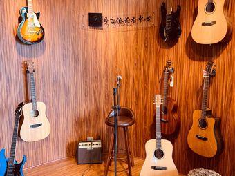 7号吉他艺术中心
