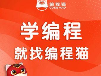 编程猫少儿体验中心(河西梅江校区)