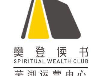 樊登读书会(芜湖分会)