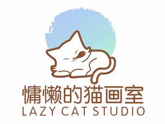 慵懒的猫画室