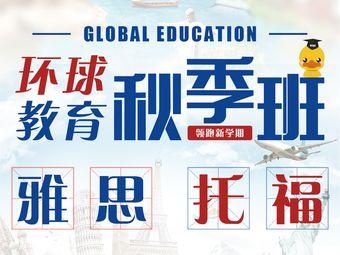 环球教育(国际金融中心校区)