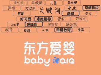 东方爱婴早教中心(丰润区店)