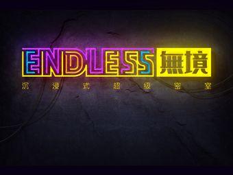 Endless無境沉浸式密室(五一大道店)