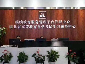 湖北省高等教育自学考试学习服务中心